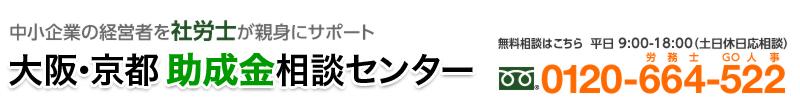 大阪で中小企業の経営者を社会保険労務士が親身にサポート 大阪・京都助成金相談センター