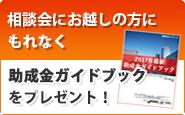 大阪で助成金の相談会を開催中 | 相談会にお越しの方にもれなく助成金ガイドブックプレゼント!