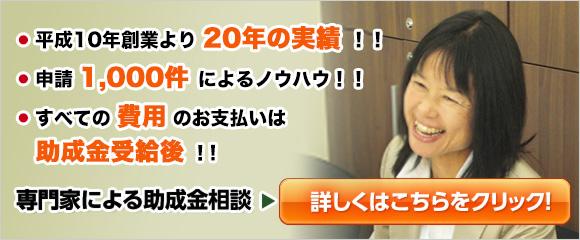 大阪で助成金をキャリアアップや業務改善に活用したいとお考えなら、ぜひご相談ください。 | 平成10年創業より20年の実績!! 申請1000件によるノウハウ!! すべての費用のお支払いは助成金受給後!!